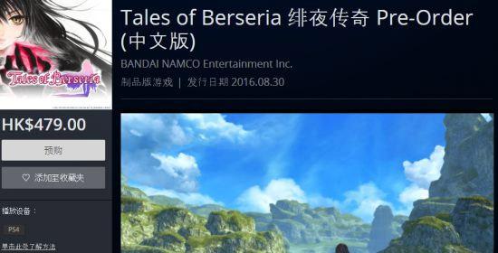 《狂战传说》中文版预购开启 可获特典主题