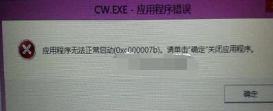 无人深空无法启动0xc000007b弹窗报错怎么办?