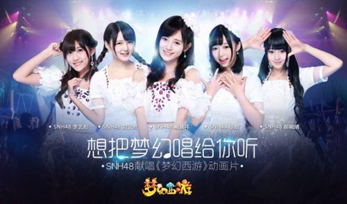 梦幻西游鞠婧祎领衔SNH48献唱主题曲