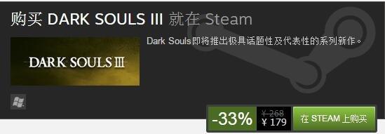 《黑暗之魂3》Steam大降价一百元