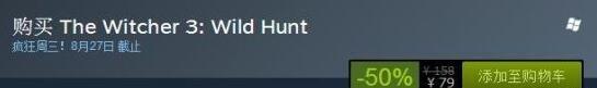 《巫师3:狂猎》大促销 3代合集版仅需85元