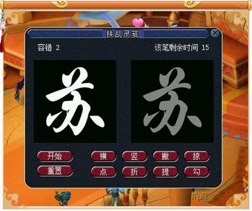 梦幻西游攻略新内容 如梦奇谭之八行书