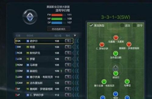 FIFA Online3经理人传奇战术版推荐