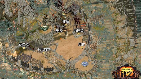 流放之路帝王试练迷宫攻略 攻略视频赏