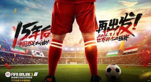 FIFAOL3中国队首次亮相 中韩大战提前上演