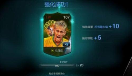 FIFA Online3合卡上银技巧教学攻略