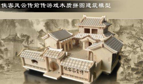 《侠客风云传前传》木质建筑模型曝光