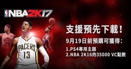NBA 2K17中文版预购开启 限定版赢取科比