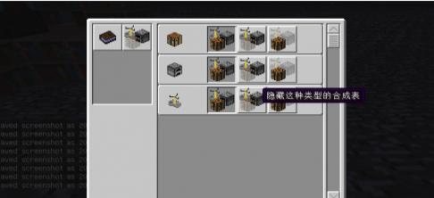 我的世界1.7.10内置合成表mod百度云下载