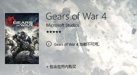 预售仅2天《战争机器4》国区Win10商店已下架