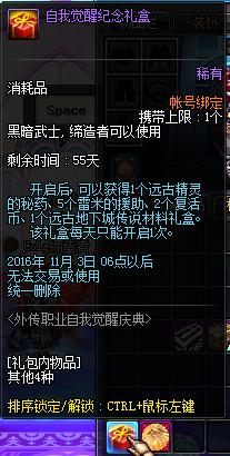 DNF外传职业自我觉醒庆典 送传说材料礼盒