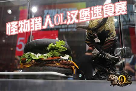 怪物猎人OL汉堡速食赛