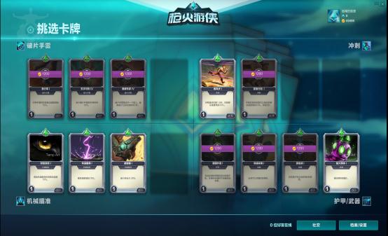 枪火游侠评测:符合中国风情的FPS竞技游戏