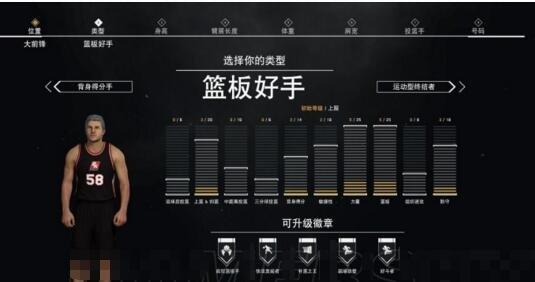 nba2k17mc模式球员玩法 前锋中锋后卫策略推荐