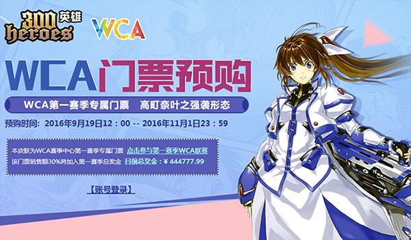 9月26日WCA第一赛季比赛即将开启
