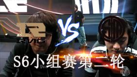 S6总决赛小组赛第二轮 RNG vs TSM