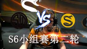 S6总决赛小组赛第二轮 TSM vs SPY