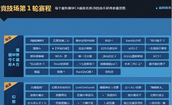 300英雄WCA联赛第一轮 战队赛分组方法一览