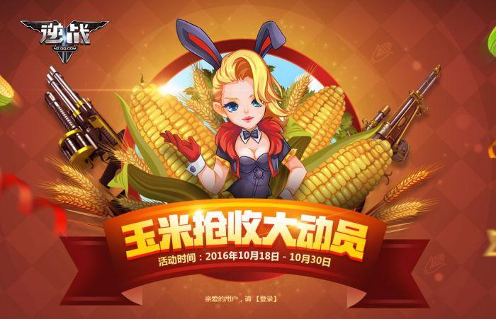 逆战玉米抢收大动员 攒工分换取新神器