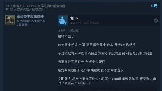 《文明6》Steam上满屏好评 简体中文获赞