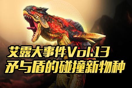 艾露大事件Vol.13 矛与盾的碰撞新物种