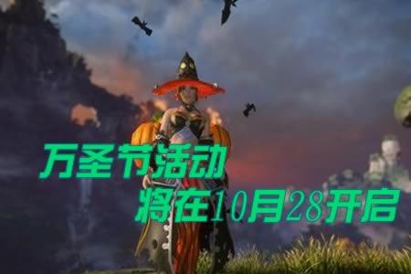万圣节活动将在10月28开启