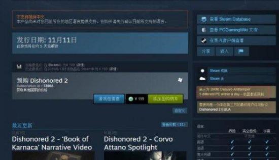 steam显示《耻辱2》D加密 掏钱吧少年!