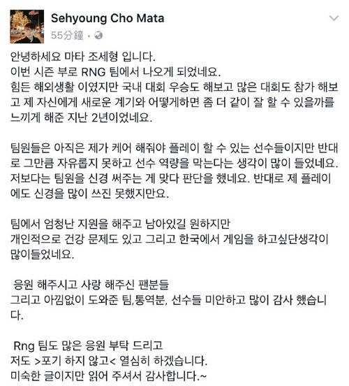 Mata发脸书宣布正式离开 LPL旅程宣告结束