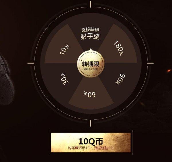 CF贝雷塔-射手座预售活动开启 128QB限时
