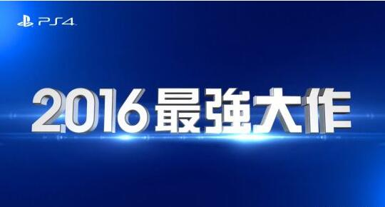 2016最强大作《最终幻想15》中文版预告片