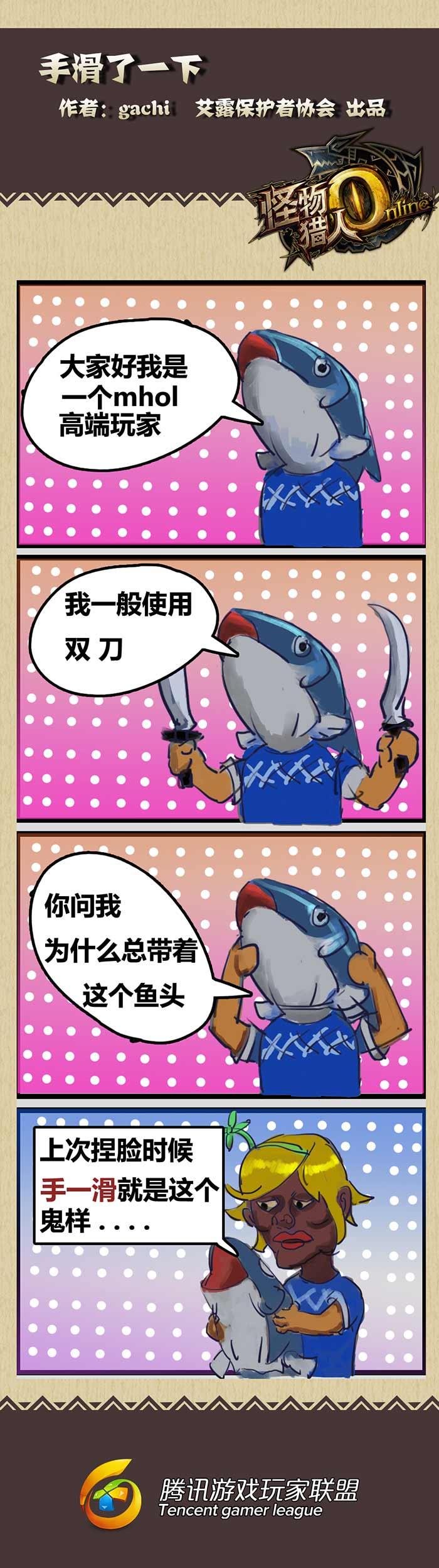 手滑了一下 怪物猎人OL玩家原创四格漫画
