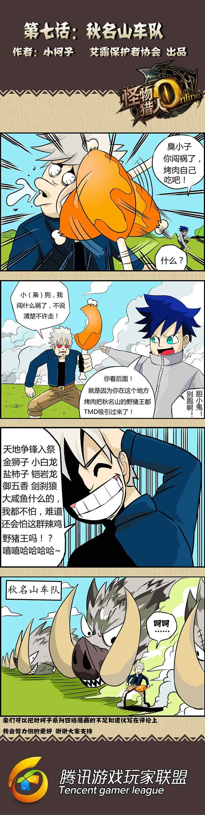 第七话秋名山车队 怪物猎人OL原创四格漫画