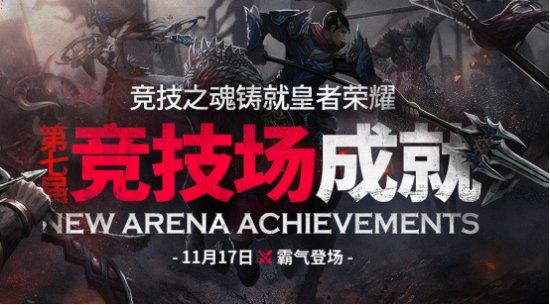 《梦三国2》第七届竞技场 全新成就道具开放