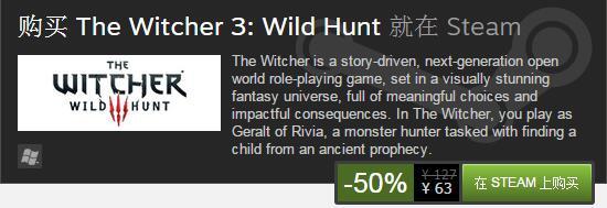 Steam秋季特惠开启 《GTA5》《巫师3》史低