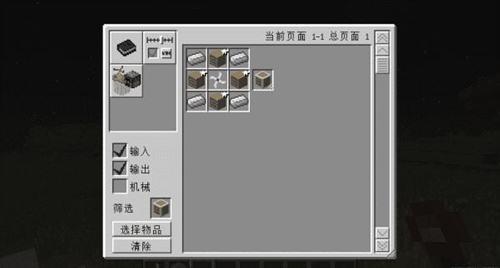 我的世界1.7.10版趣味功能方块 风扇模组